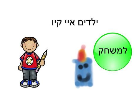 ילדים איי קיו (עברית) by