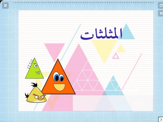 تصنيف المثلثات by Alyaa Salman