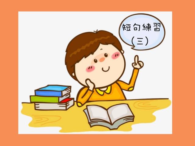 短句練習(三) by Primary Year 2 Admin