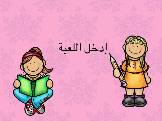 القياس والطول والكتلة والسعة by Abu Aboud
