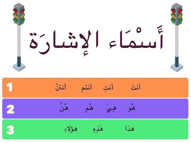 أسماء الإشارة by نعيمة الفضلي