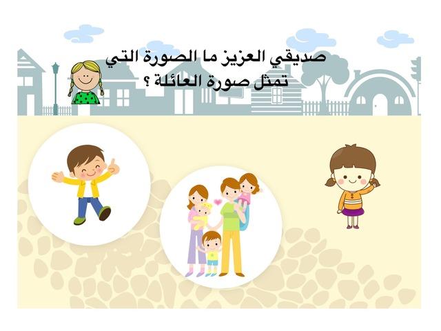 وحدة العائلة  by ،روضة الطموح الحكومية أشواق الردادي