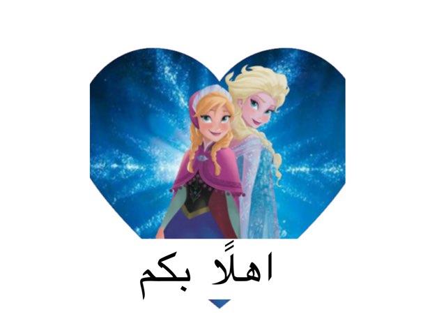 Elsa by Kholoud Badreg