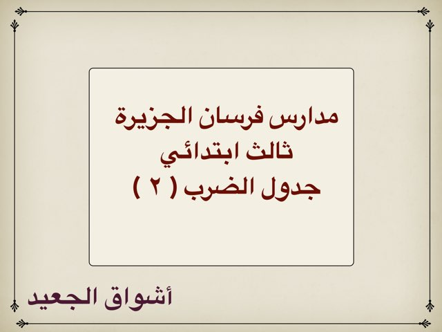 مدارس الفرسان جدول الضرب by Shog ..