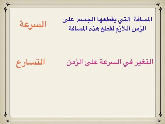 التسارع by ندى الغامدي