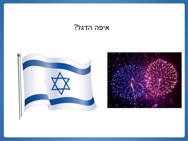 יום העצמאות by tamar aviv