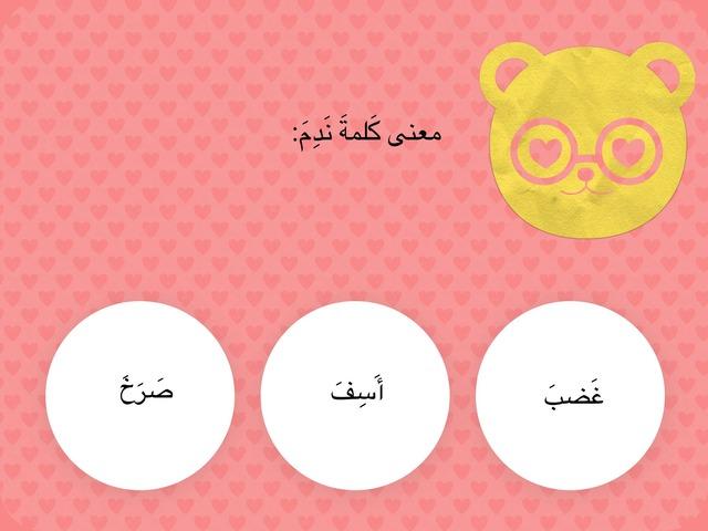 الصديقان لغتي صف ثاني  by HsUN الحضري