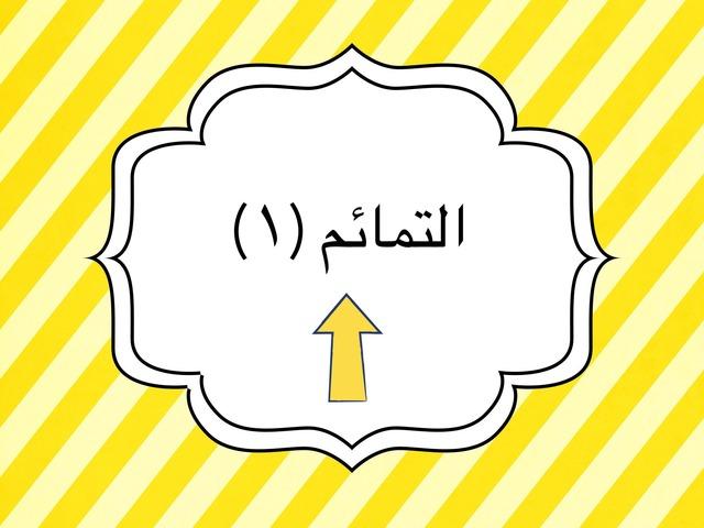 التمائم(١) by Leen Alfhaed