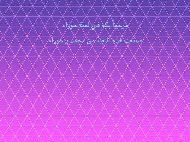 لعبة حوراء by Maahg Xd