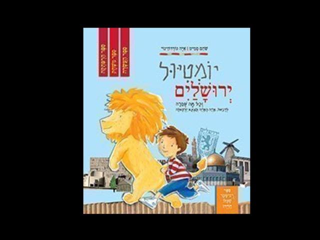 יומטיול ירושלים by Anna Avramenko