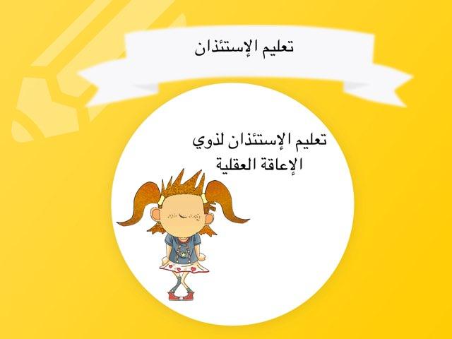 تعليم الاستئذان لذوي الإعاقة العقليه بإشراف الاستاذة مها القثامي #الإستئذان  by Nora Saedi