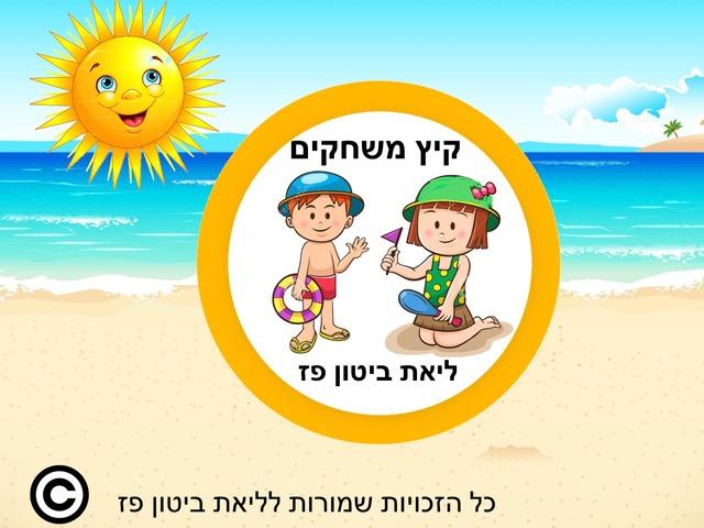 משחקים לקיץ מי יוצא דופן מי גדול by Liat Bitton-paz