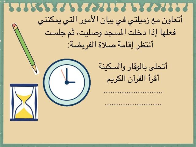 درس اداب المسجد  by حنين علي