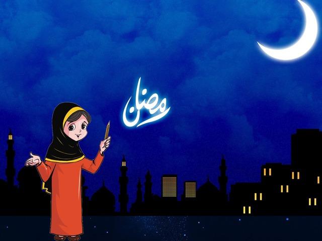 فضل الصيام by Fatema alosaimi