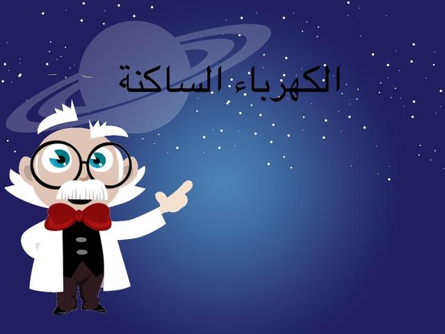 الكهرباء الساكنه  by جمانه قاسم