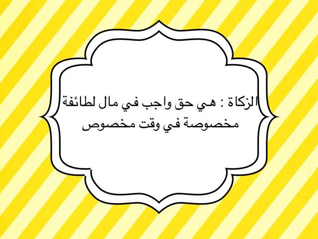 لعبة 18 by مريم العازمي