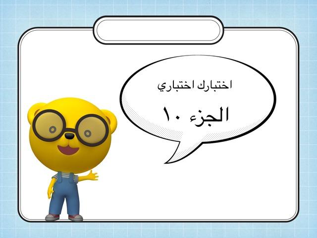 اختبارك اختباري :  الجزء العاشر by Salah Alansari