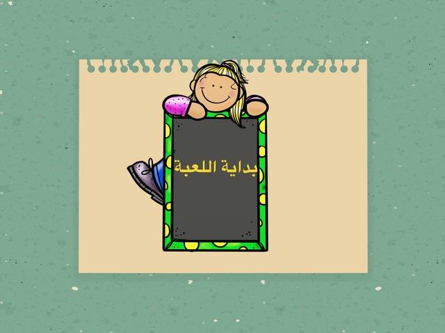حمل الاشياء بطريقة صحيحة by أنوار محمد