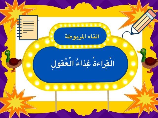 لعبة 100 by Nagla Asy