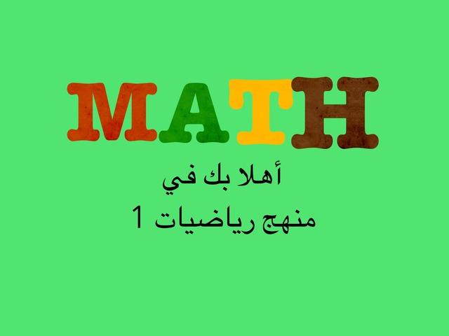 رياضيات 1 by Math الموهوبات