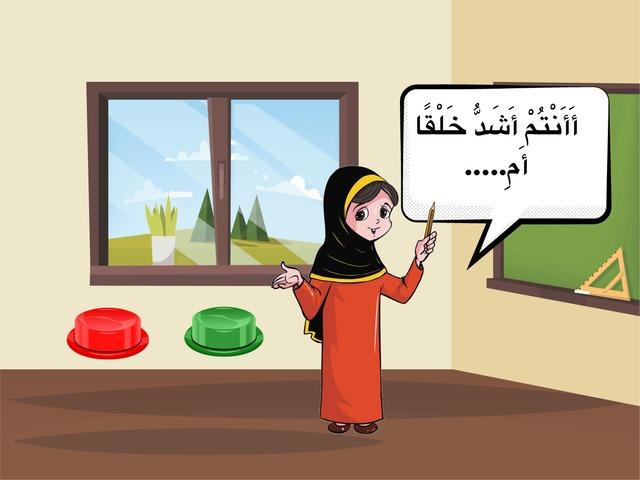 سورة النازعات٢٧ by Fatema alosaimi