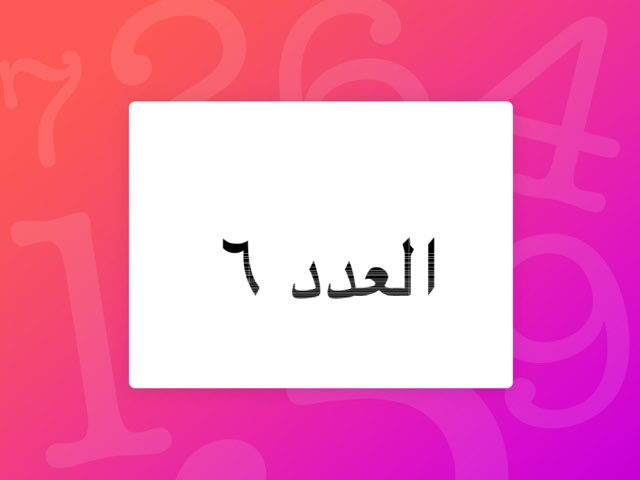 العدد ٦ by Noura Abdulaziz Al-amr