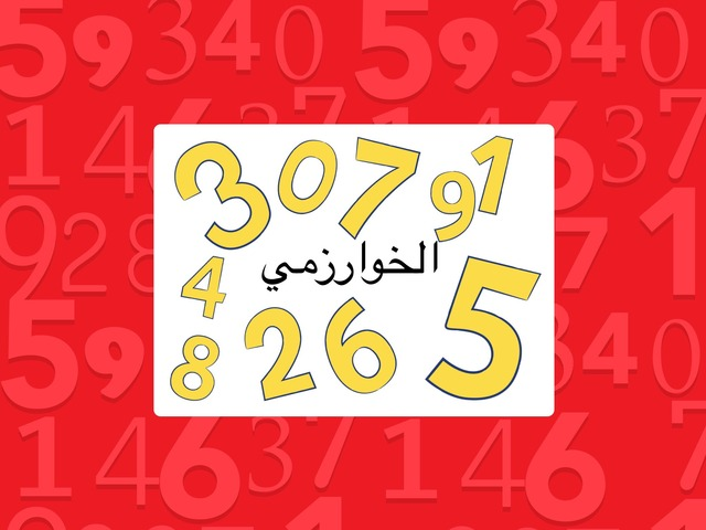 الخوارزمي by الجوهره المسعود