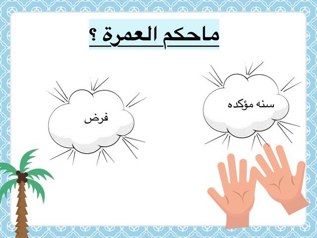 صفة العمرة by Hnoooy Hnoooy