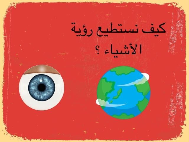العين و الرؤية by brooy 93