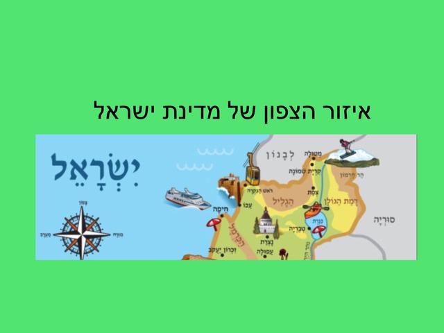 איזור הצפון של מדינת ישראל by בית ספר אגם