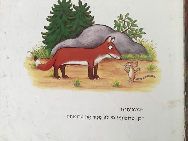 לוח השתתפות בקריאת סיפור טרופותי by Rotem Shani