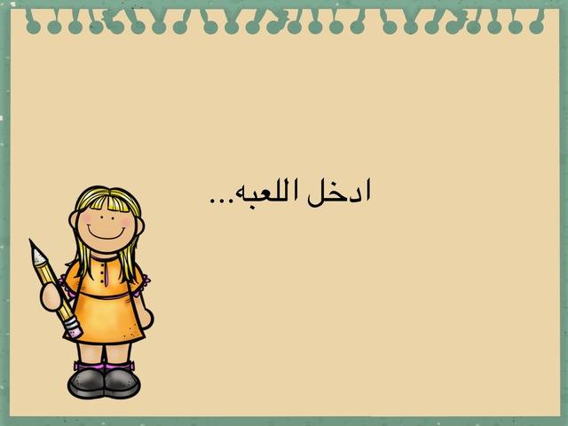 النسبة والتناسب by Abu Aboud