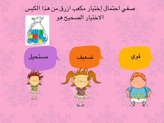 الاحتمال رابع by Emo Gh