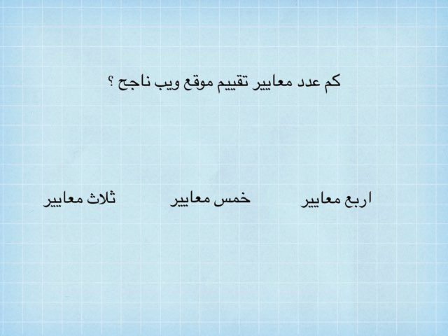 تقييم الهدف الثاني  by Maha Hassan