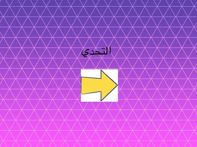 التحدي  by لجين حمصي