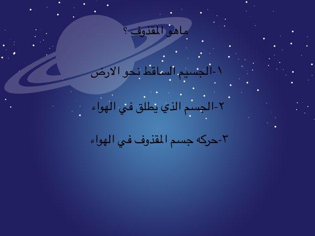 لعبة 23 by Razan Al-Qorshi