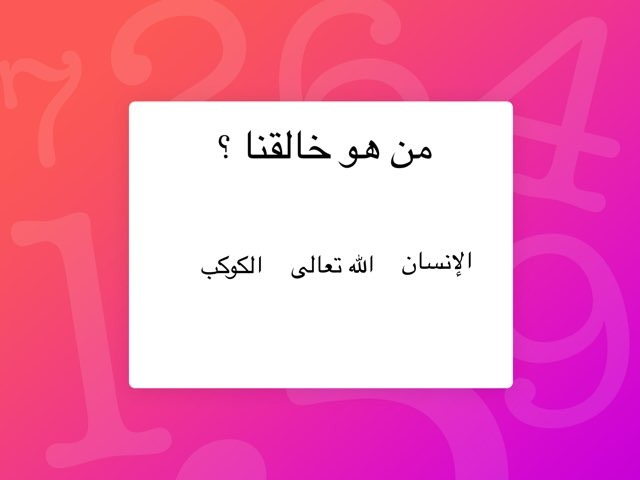 لعبة 10 by اميرة الرشيدي