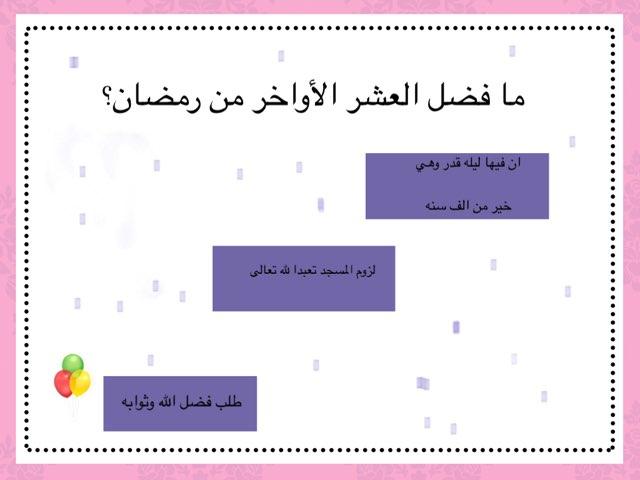 لعبة 5 by شهد القحطاني