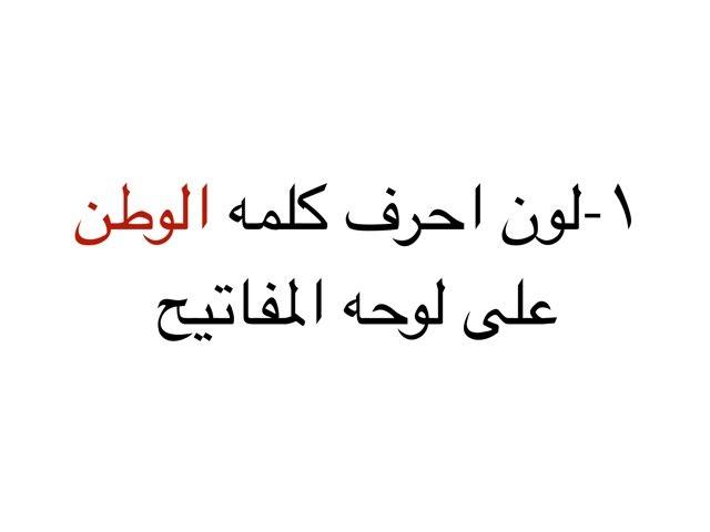 مراجعه٤ by Asmaa Alturkiat