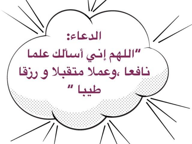 صلاة الجماعة by shahad naji