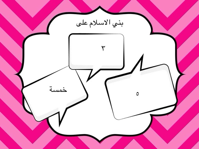 Asma by Assume Al-Rajhi