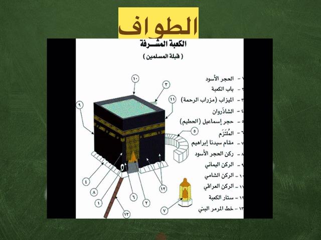 الطواف by فاتن سالم