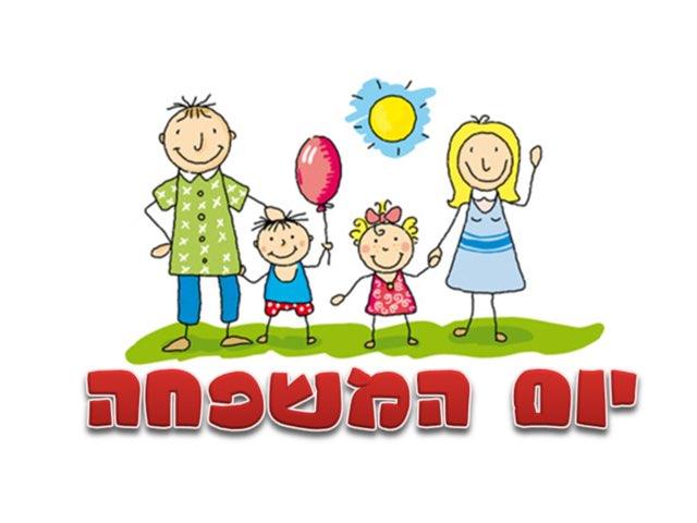 יום המשפחה by רון טמיר
