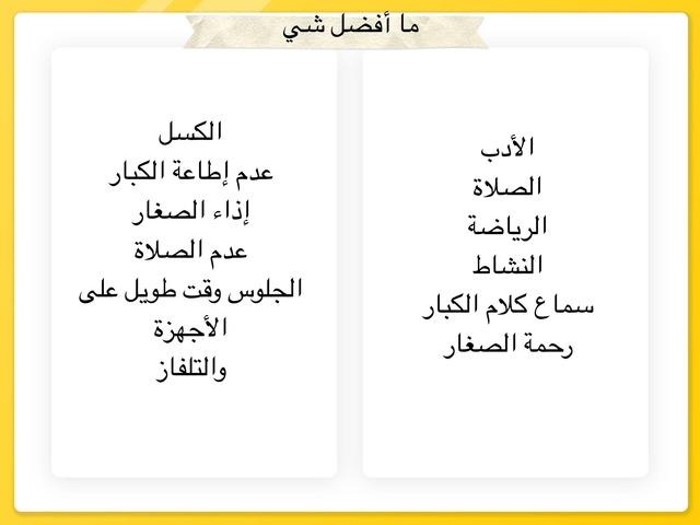 الأداب by noor alshatri