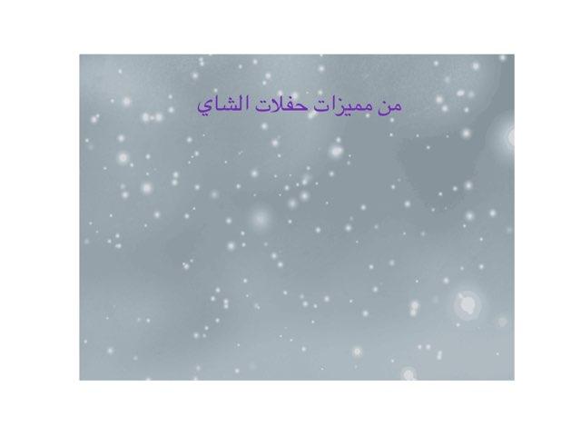 اكمل الفراغات by Sooooommah Saad