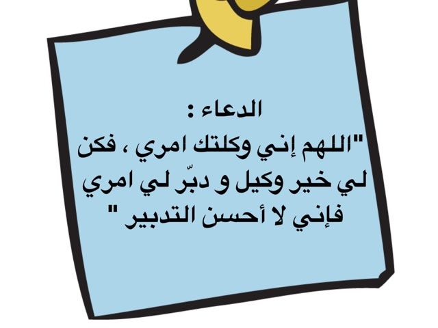سورة الفجر ٢٧-٣٠ by shahad naji