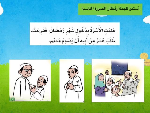عمر وشهر رمضان لغتي الصف الأول by أم عبدالمحسن