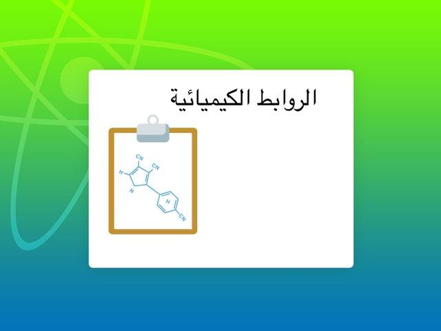 الروابط الكيميائية by brooy 93