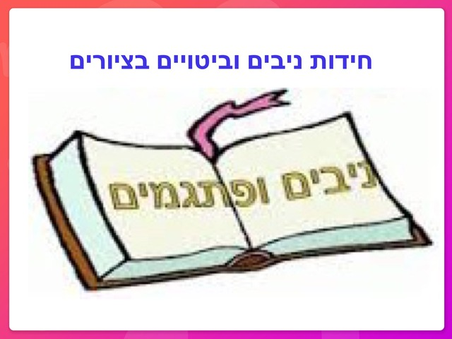 ניבים וביטויים by מיכל כהן