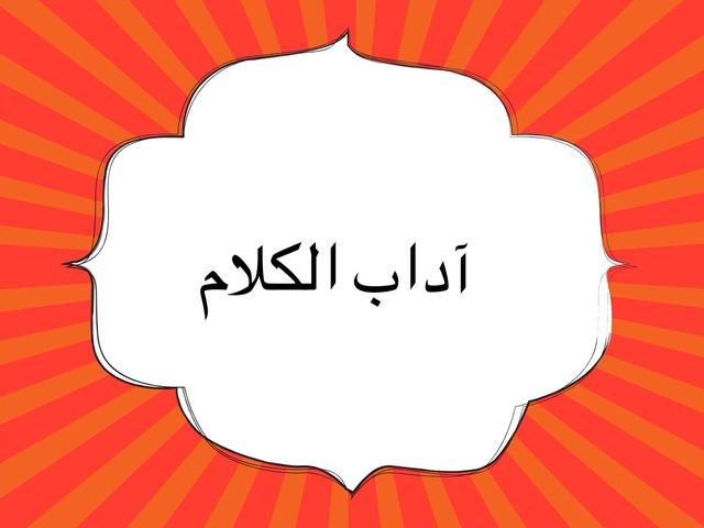 آداب الكلام by Najwan Felemban